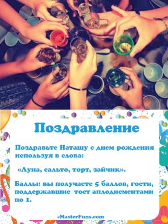 Сценарии дня рождения конкурсы за столом