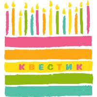 Квест для ребенка на день рождения 50