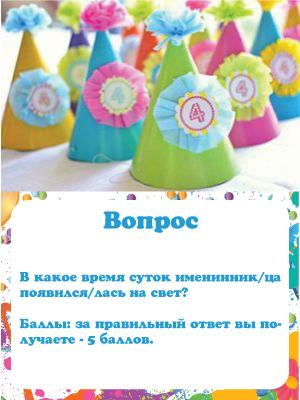 Конкурсы дня рождения девочки