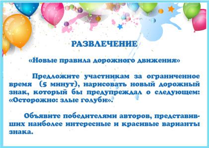 Конкурсы на день рождения для детей 2 лет дома 154