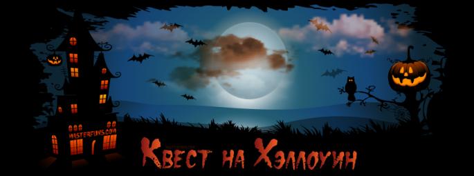 Готовые задания квест хэллоуин
