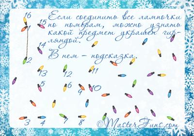 записки на поиск подарка пример на новый год