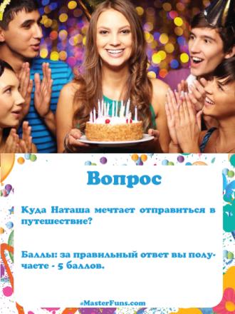 Сексуальные игры на день рождения для взрослых