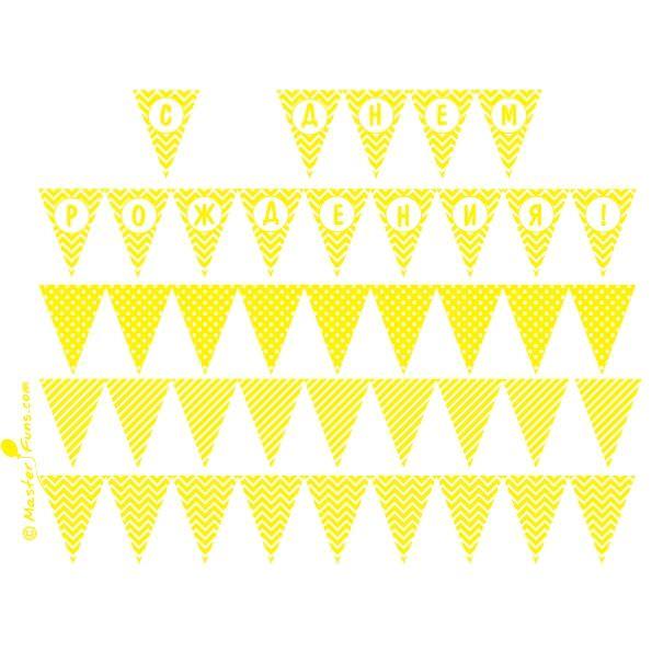 Желтые флажки - скачай и распечатай!