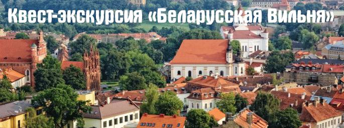 Квест-экскурсия-«Беларусская-Вильня»