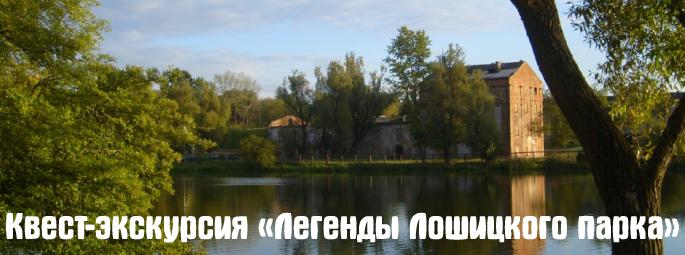 Квест-экскурсия «Легенды Лошицкого парка»