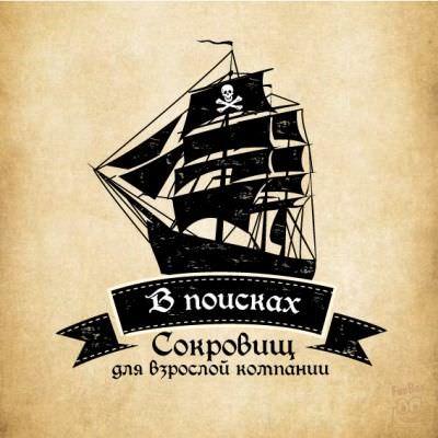 Сценарий пиратского квеста для взрослых