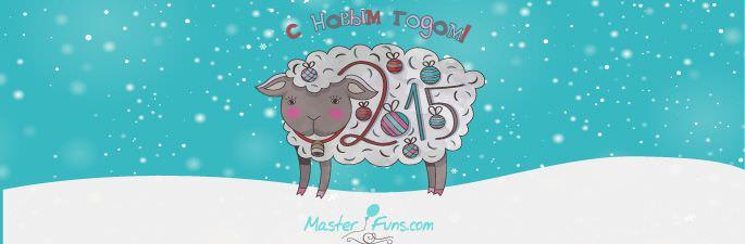 Поздравление с новым годом от MasterFuns.com