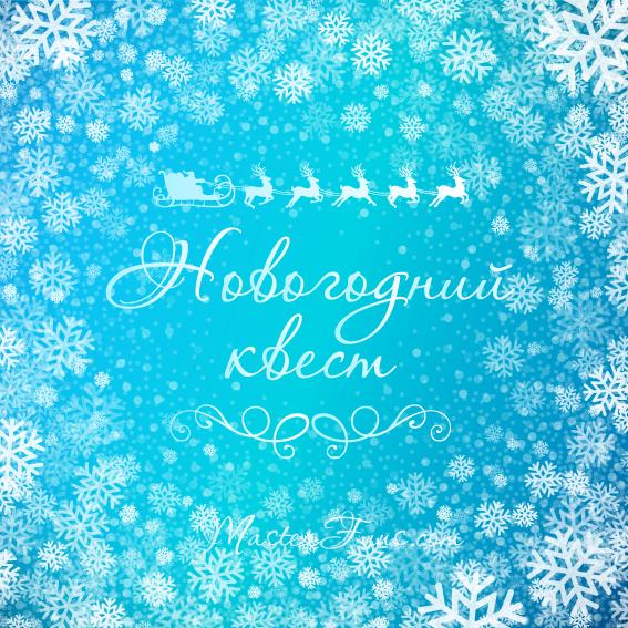 Новогодний квест - скачай и распечатай!
