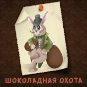Квест «Шоколадная охота»