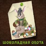 Квест на пасху для детей «Шоколадная охота»  охота за пасхальными яйцами