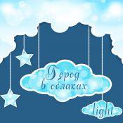 Fun Box Город в облаках light праздник для детей от 3 до 6 лет