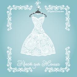 свадебный квест для жениха