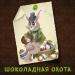 Квест на пасху для детей «Шоколадная охота»