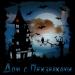 Сценарий Квест «Дом с призраками» - скачай и распечатай!