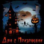 квест игра на хэллоуин сценарий